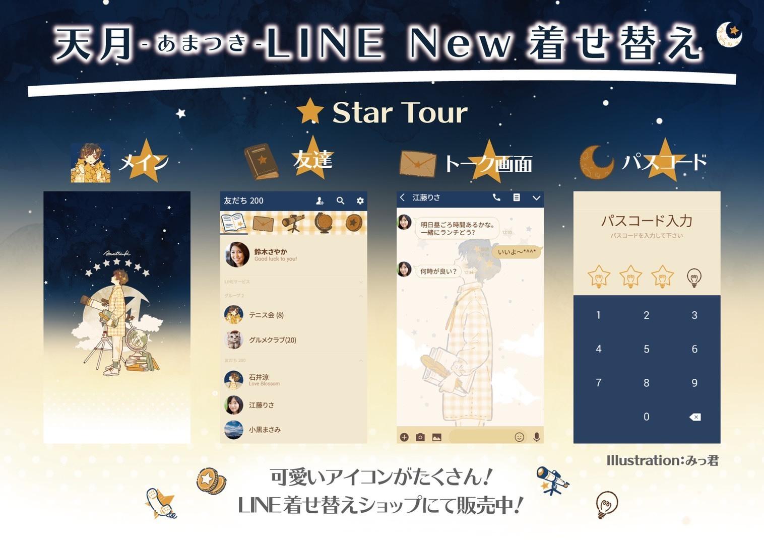 天月 オリジナルline着せ替えリリース 天月 Official Web Site