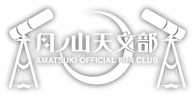 AMATSUKI OFFICIALSITE LOGO