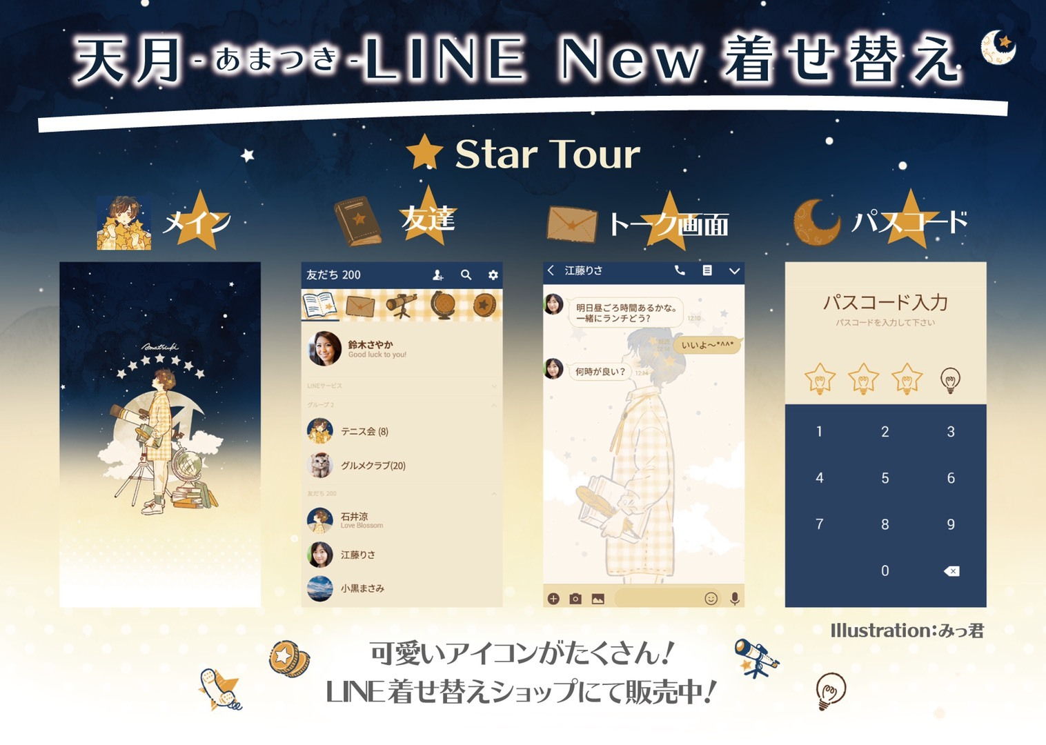 LINE_着せ替え_Star Tour