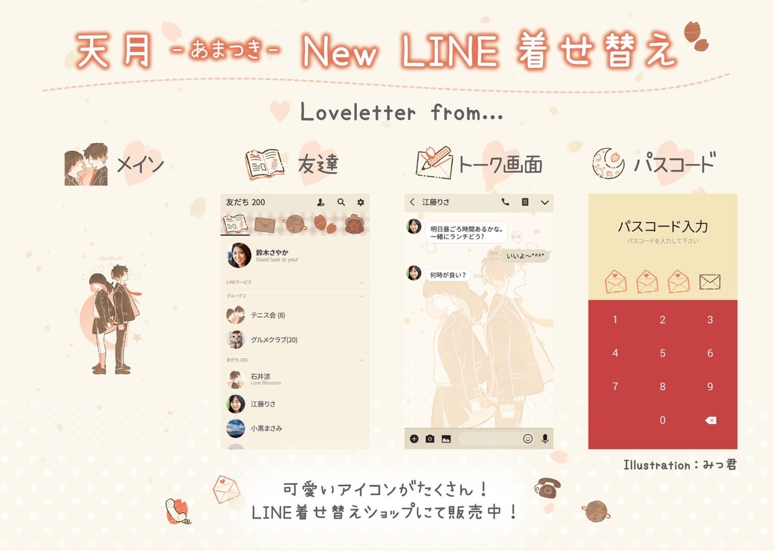 LINE_着せ替え_Loveletter from...
