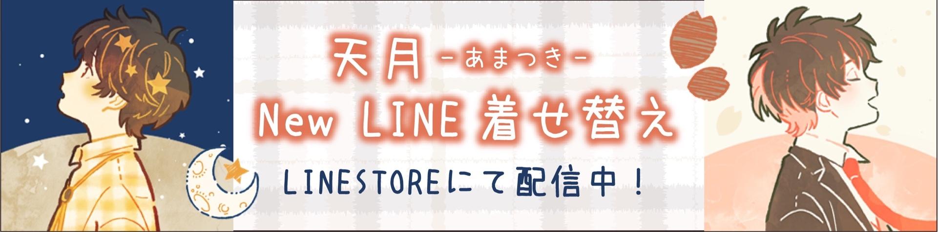 LINE着せ替え_2019冬